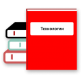 Технологии (2)