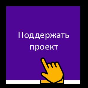поддержать проект умные книги